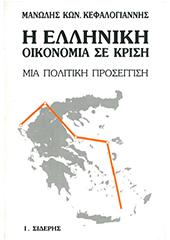 Μανώλης Κεφαλογιάννης Η Ελληνική οικονομία σε κρίση.
